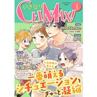 いきなりCLIMAX!Vol.3