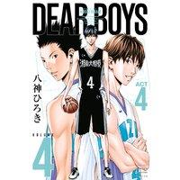 DEAR BOYS ACT4 4巻