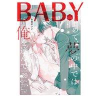 BABY vol.39
