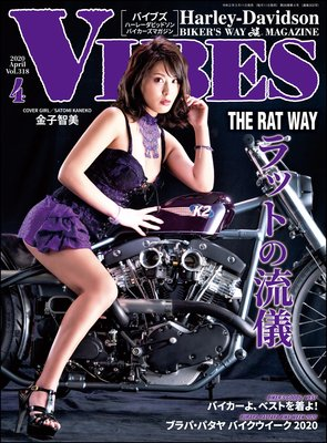 VIBES【バイブズ】2020年04月号