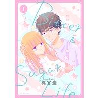 Bitter&Sugar Life【Renta!限定おまけ付き】