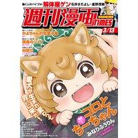 週刊漫画TIMES 2020年3/13号