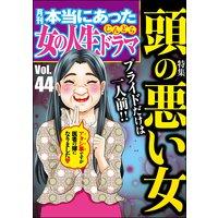 本当にあった女の人生ドラマ Vol.44 プライドだけは一人前! 頭の悪い女