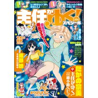 主任がゆく!スペシャル Vol.144