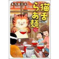 猫舌らあ麺 【かきおろし漫画付】