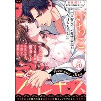 Premium Kiss Vol.20