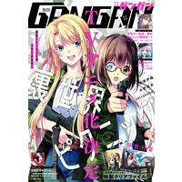 デジタル版月刊少年ガンガン 2020年4月号