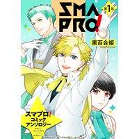 スマプロ!アンソロジーコミック 1話 【単話売】