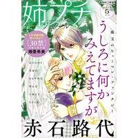 姉プチデジタル 2020年5月号(2020年4月8日発売)