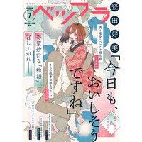 ベツフラ 7号(2020年4月22日発売)
