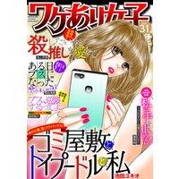 ワケあり女子白書 vol.31