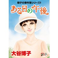 翔子の事件簿シリーズ!! 30 ある日の午後