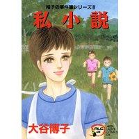 翔子の事件簿シリーズ!! 4 私小説
