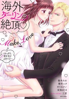 海外ダーリンの絶頂・Make Love 〜おっきな愛を受け止めて〜