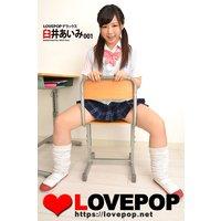 LOVEPOP デラックス 臼井あいみ 001