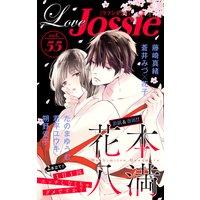 Love Jossie Vol.55