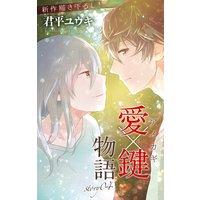 Love Jossie 愛×鍵物語 story04