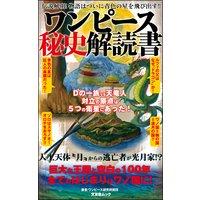 ワンピース秘史解読書