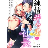 純情ギャルとオオモノ社長 〜お腹の奥まできゅんきゅんセックス〜4