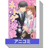 【1〜11巻セット】【アニコミ】ネトゲ恋愛〜オフ会行ったらイケメン同僚に遭遇してしまいました…〜