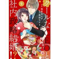 【バラ売り】comic Berry'sクールなCEOと社内政略結婚!?9巻