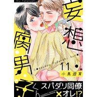 妄想腐男子くん(11)