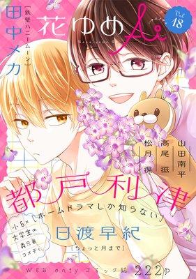 花ゆめAi Vol.18