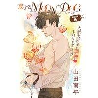 花ゆめAi 恋するMOON DOG story16