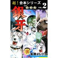 【超!合本シリーズ】 銀牙—流れ星 銀— 2