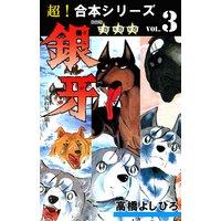 【超!合本シリーズ】 銀牙—流れ星 銀— 3