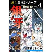 【超!合本シリーズ】 銀牙—流れ星 銀— 4