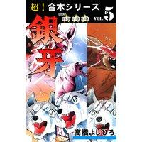 【超!合本シリーズ】 銀牙—流れ星 銀— 5