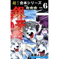 【超!合本シリーズ】 銀牙—流れ星 銀— 6
