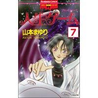 リセットシリーズ(分冊版) 【第7話】