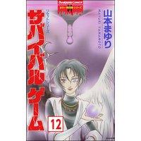 リセットシリーズ(分冊版) 【第12話】