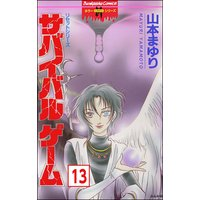 リセットシリーズ(分冊版) 【第13話】