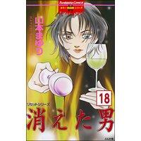 リセットシリーズ(分冊版) 【第18話】