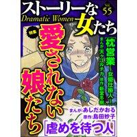 ストーリーな女たち Vol.55 愛されない娘たち