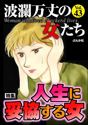 波瀾万丈の女たち Vol.43 人生に妥協する女