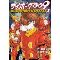 サイボーグ009 BGOOPARTS DELETE