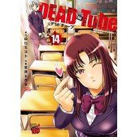 DEAD Tube 〜デッドチューブ〜 14