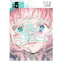 コミック百合姫 2020年5月号