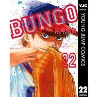 BUNGO—ブンゴ— 22