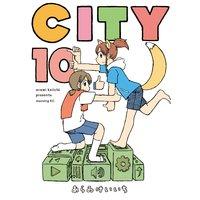 CITY 10巻