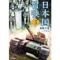 日本国召喚 3