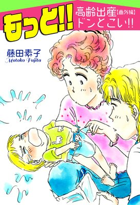 もっと!!〜高齢出産ドンとこい!!【番外編】〜