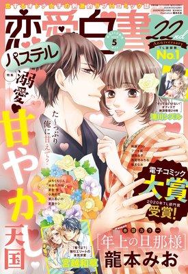 恋愛白書パステル 2020年5月号