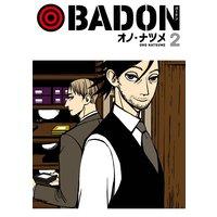 BADON 2巻【デジタル版限定特典付き】