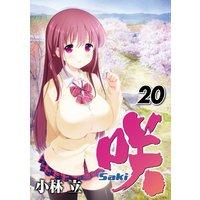 咲-Saki- 20巻
