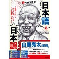 5秒で見分ける! 日本語と日本誤